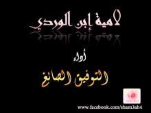 Embedded thumbnail for لاميةُ ابنِ الورديّ.. أداء توفيق الصائغ